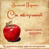 Сік яблучний 5л